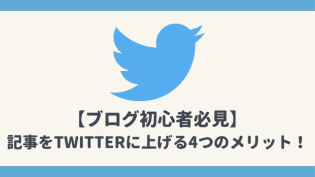 【ブログ初心者必見】記事をTwitterに上げる4つのメリット!