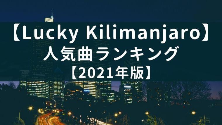 Lucky Kilimanjaro初心者必聴の人気曲ランキング【2021年版】