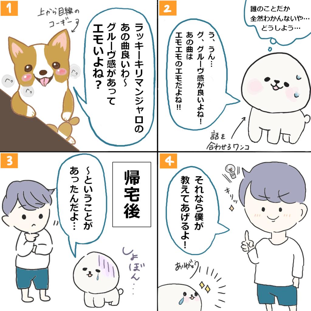 Lucky Kilimanjaro悩み解決4コマ漫画