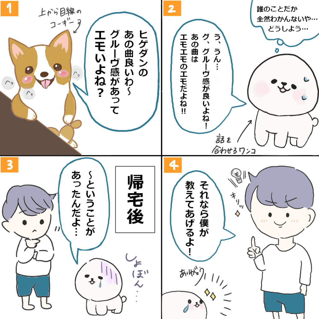 Official髭男dism悩み解決4コマ漫画