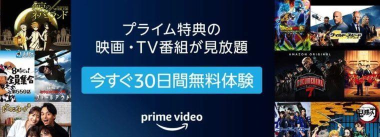 Amazonプライム30日間無料案内