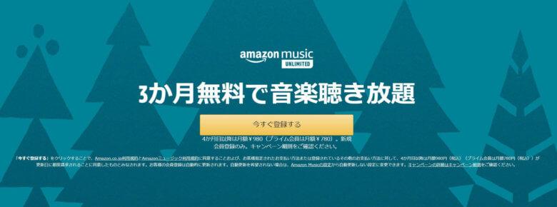 Amazon Music Unlimited3か月無料で聴き放題