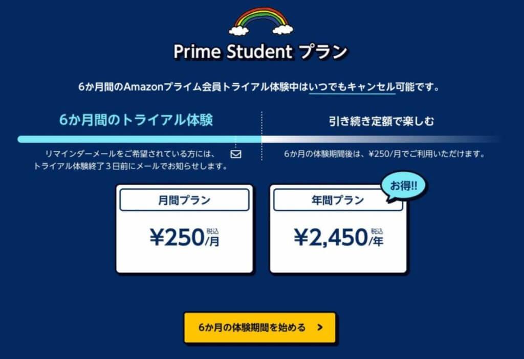 AmazonプライムStudentのプラン