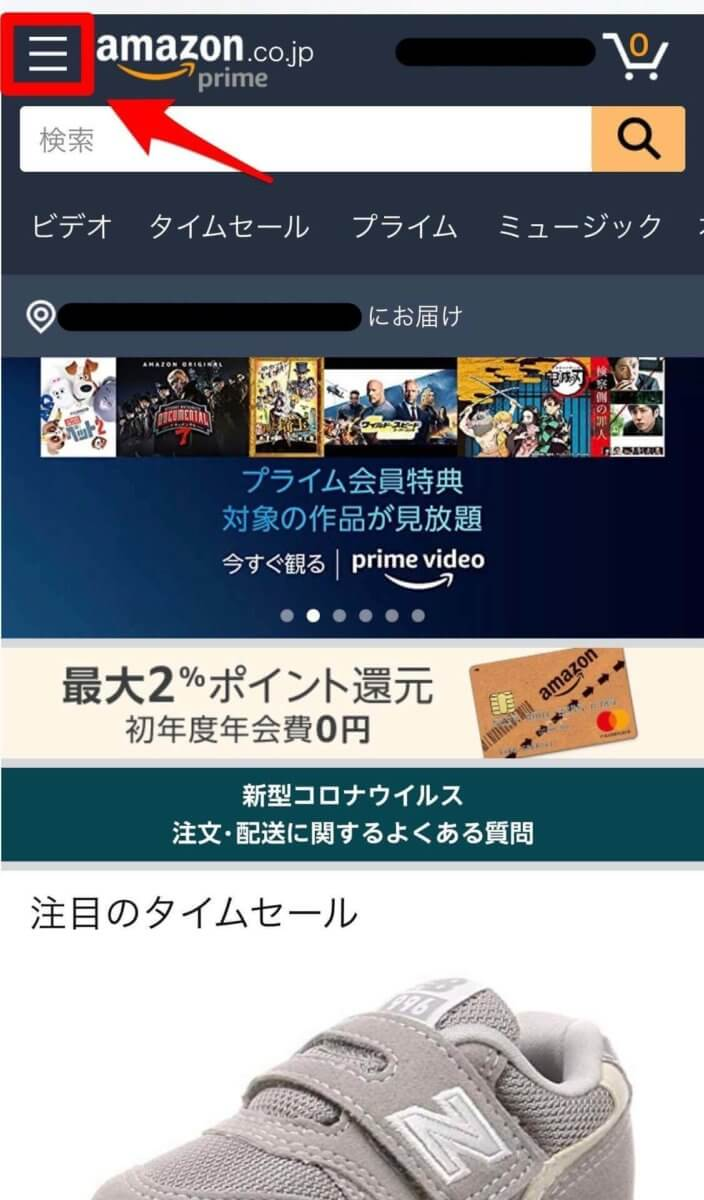Amazonプライムビデオ解約手順①