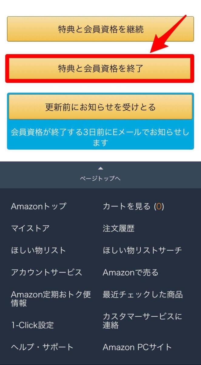 Amazonプライムビデオ解約手順⑩