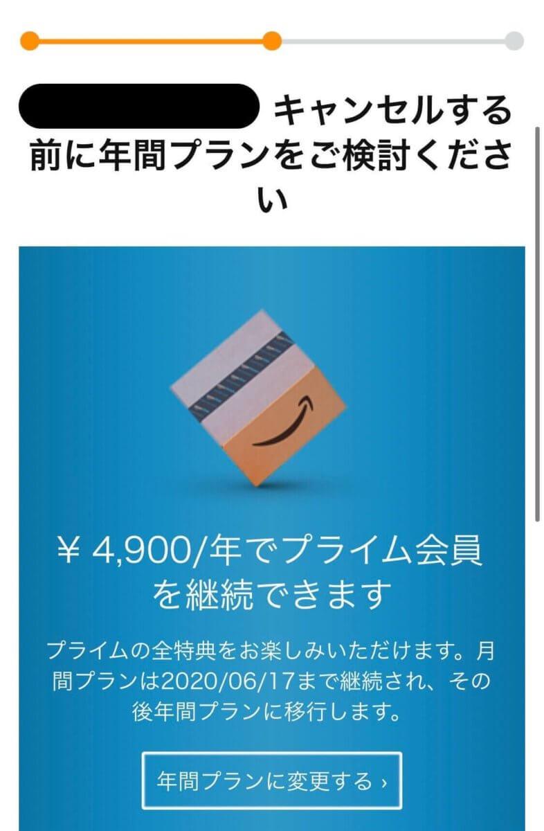 Amazonプライムビデオ解約手順⑪