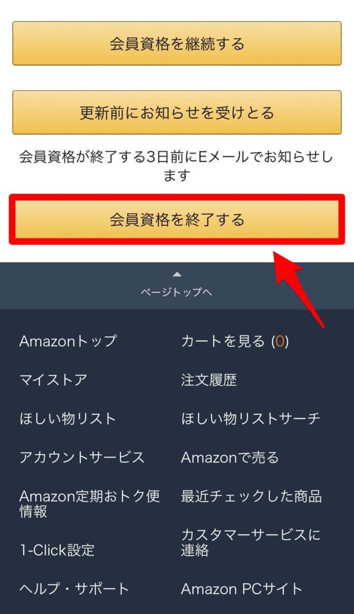 Amazonプライムビデオ解約手順12