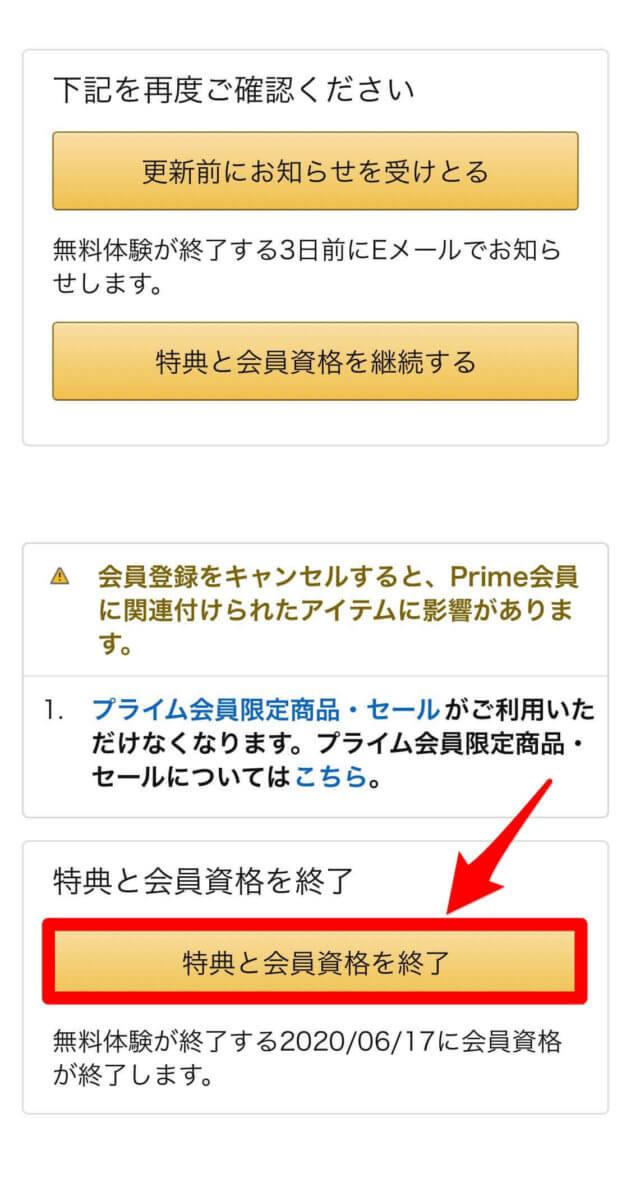 Amazonプライムビデオ解約手順13