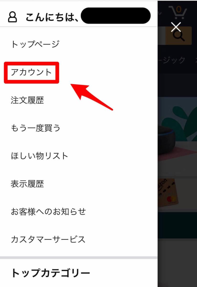 Amazonプライムビデオ解約手順②