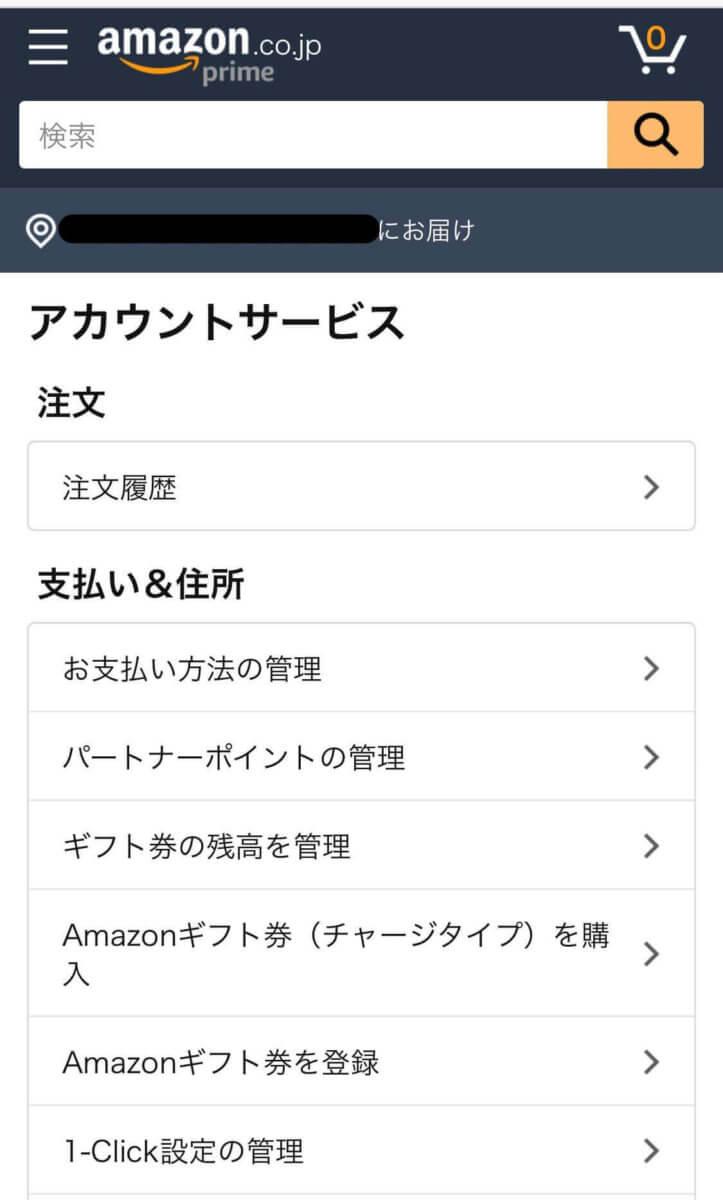 Amazonプライムビデオ解約手順④