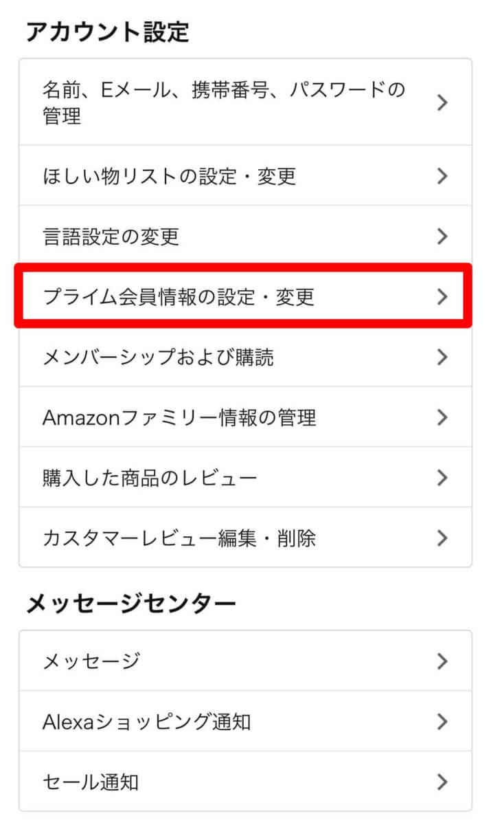 Amazonプライムビデオ解約手順⑤