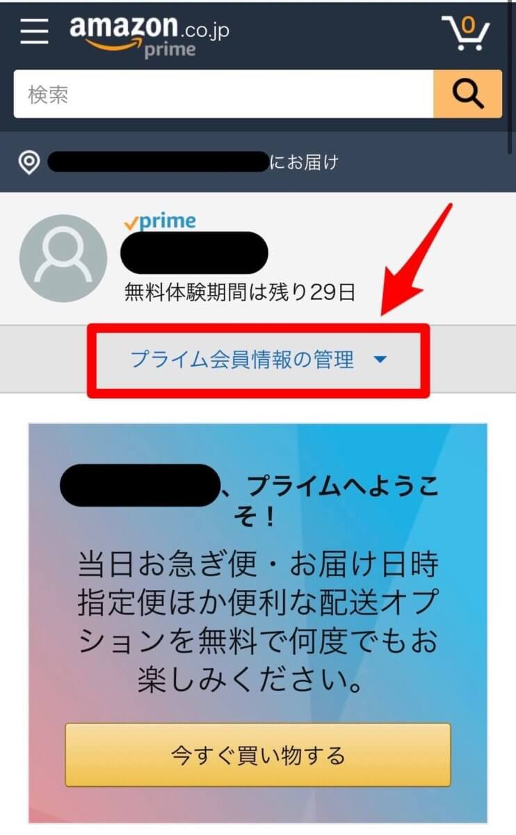 Amazonプライムビデオ解約手順⑥
