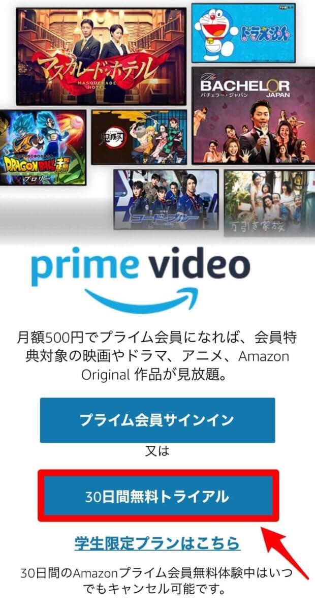 Amazonプライムビデオ登録手順①