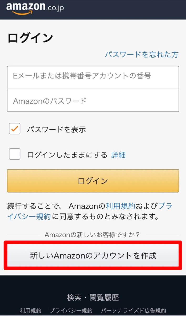 Amazonプライムビデオ登録手順②
