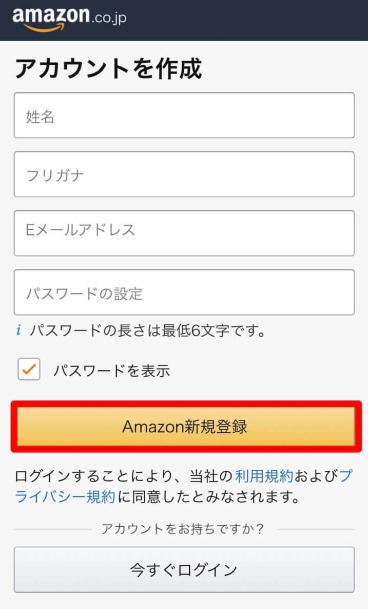 Amazonプライムビデオ登録手順③