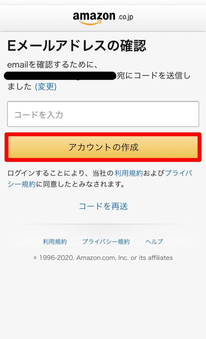 Amazonプライムビデオ登録手順④
