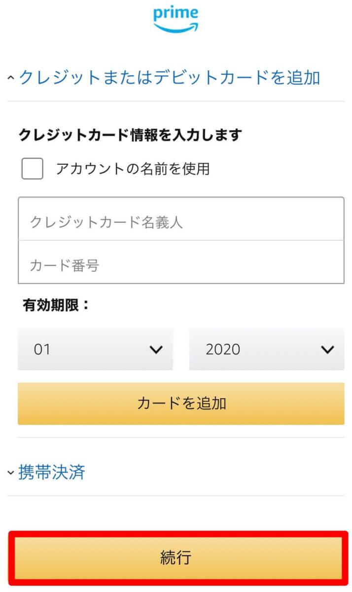 Amazonプライムビデオ登録手順⑤
