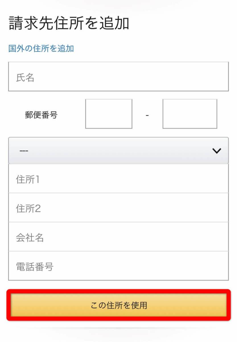 Amazonプライムビデオ登録手順⑥
