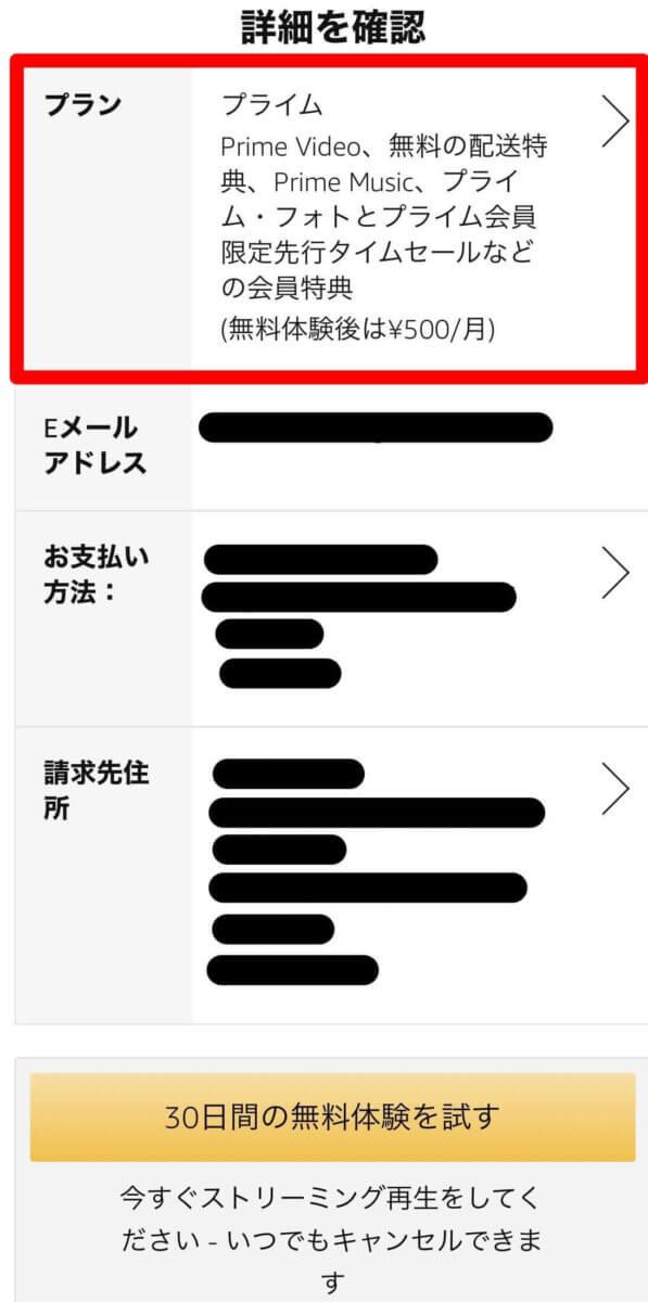 Amazonプライムビデオ登録手順⑦