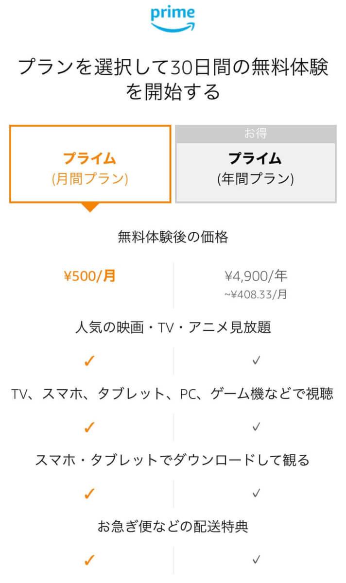 Amazonプライムビデオ登録手順⑧
