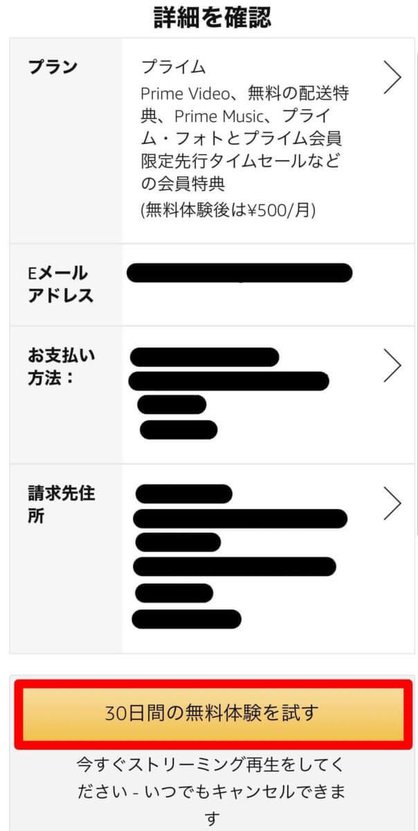 Amazonプライムビデオ登録手順⑨