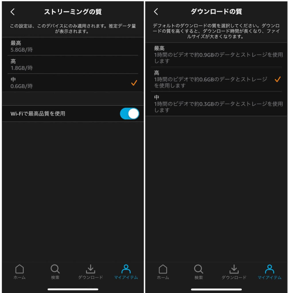 Amazonプライムビデオストリーミング・ダウンロード機能