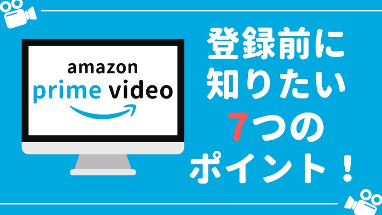 【利用歴5年】Amazonプライムビデオの料金や評判、メリット・デメリットを解説【保存版】