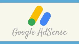 Googleアドセンス審査に記事数は不要!【2記事合格者が解説】