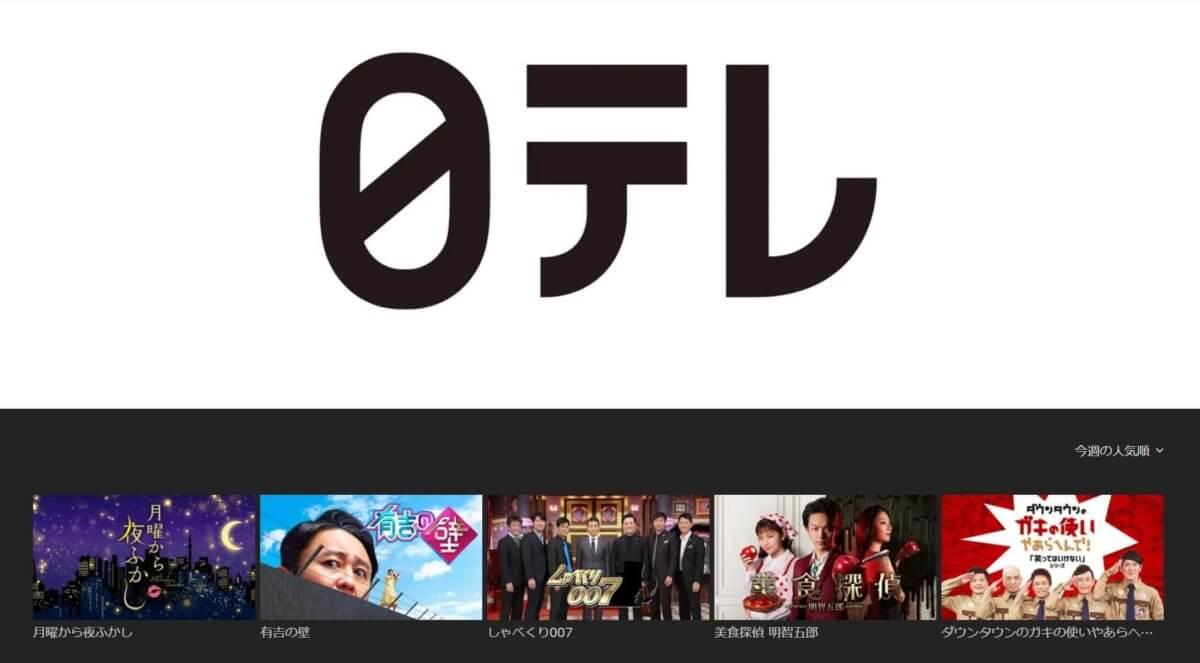Hulu日テレチャンネル