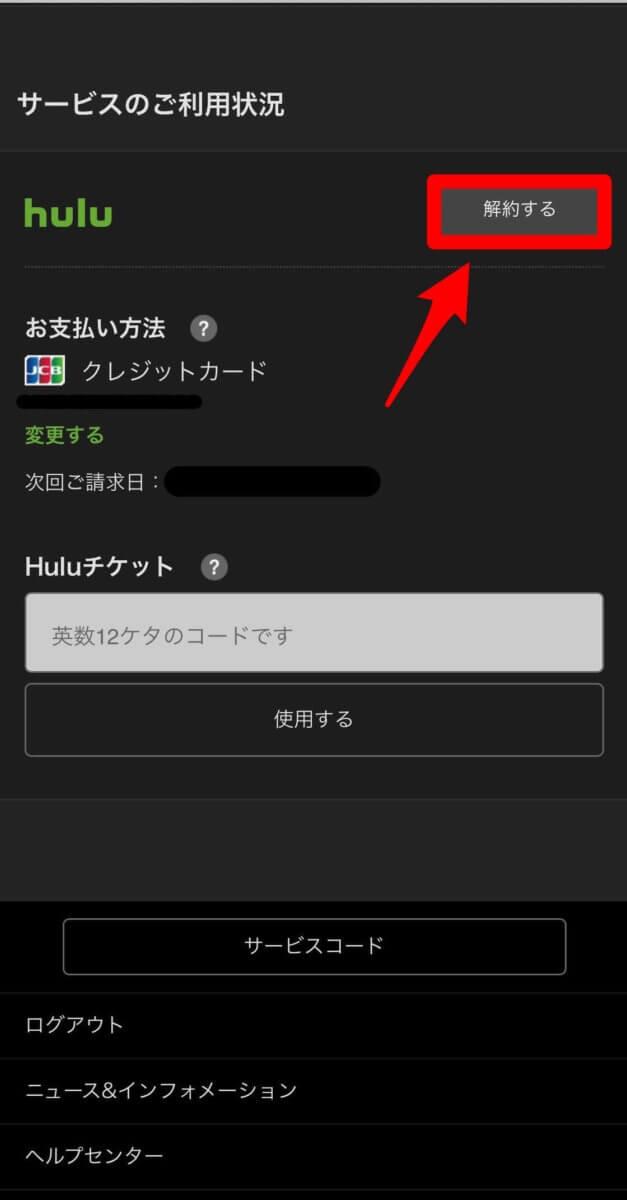 Hulu解約手順③