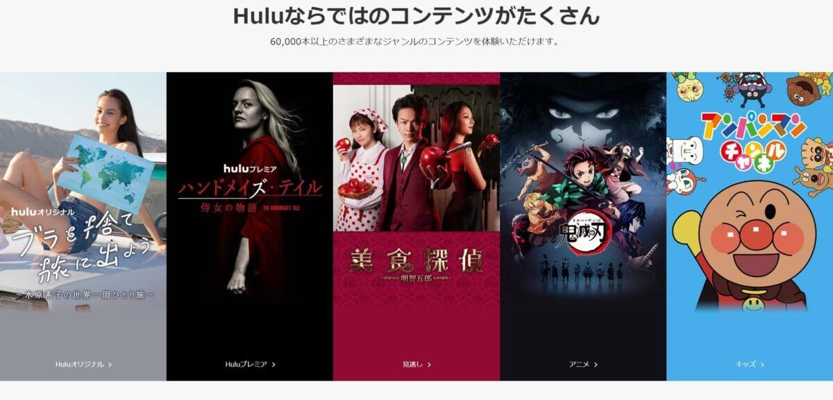 Huluコンテンツ紹介
