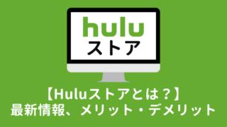 【最新版】Huluストアとは?サービス内容、メリット・デメリットを解説