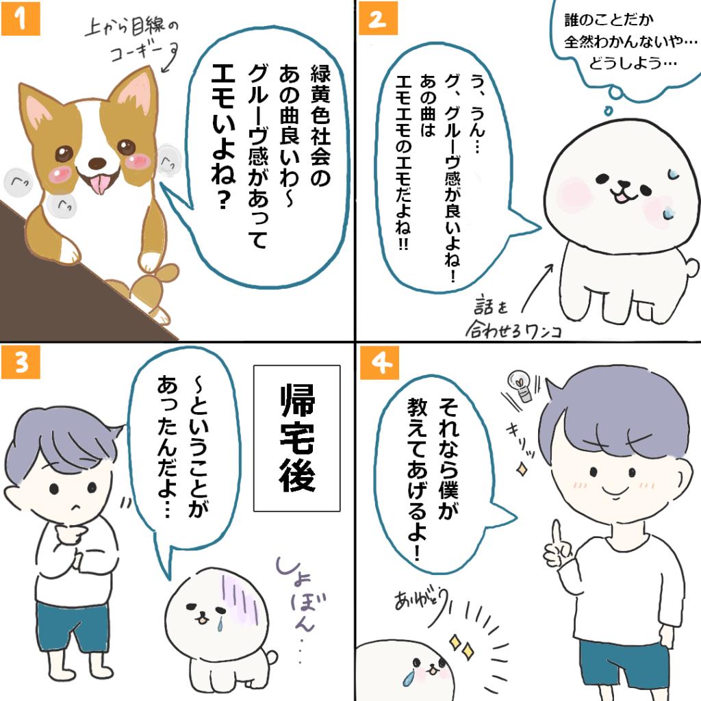 緑黄色社会悩み解決4コマ漫画