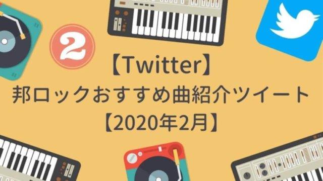 【Twitter】 邦ロックおすすめ曲紹介ツイート【2020年2月】