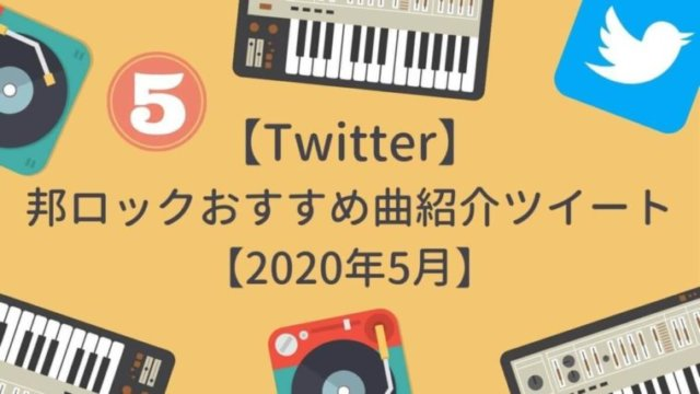 【Twitter】 邦ロックおすすめ曲紹介ツイート【2020年5月】