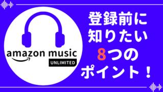 【利用歴2年】Amazon Music Unlimitedのサービス内容、メリット・デメリットや評判を解説【完全版】