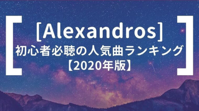 【最新】[Alexandros]初心者必聴の人気曲ランキング【2020年版】
