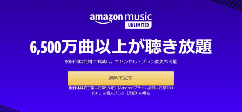 Amazon Music Unlimited30日間無料案内