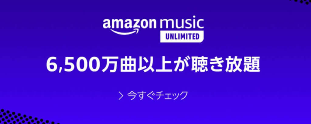 Amazon Music Unlimited 6500万曲聴き放題