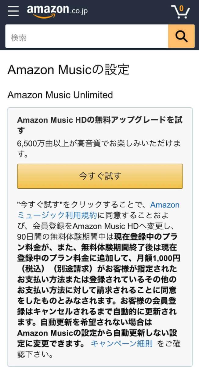 Amazon Music Unlimited解約手順①