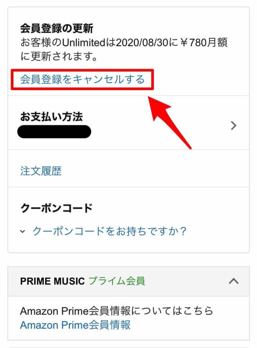 Amazon Music Unlimited解約手順②