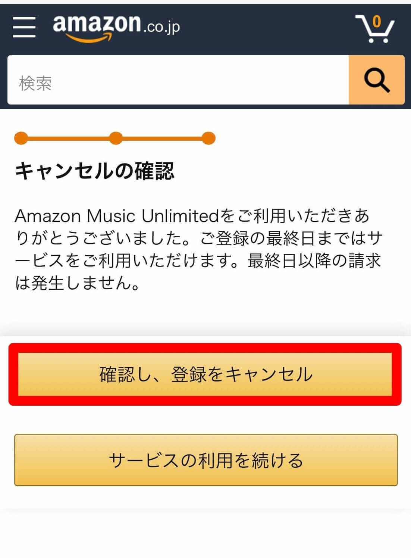 Amazon Music Unlimited解約手順④
