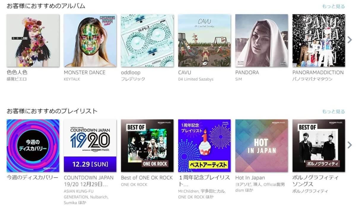 Amazon Music Unlimited おすすめ機能