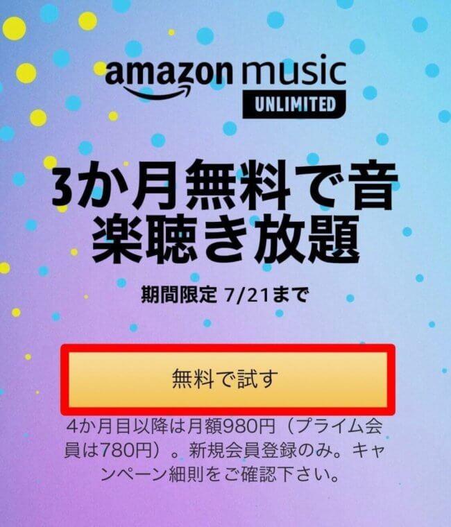 Amazon Music Unlimited登録手順①