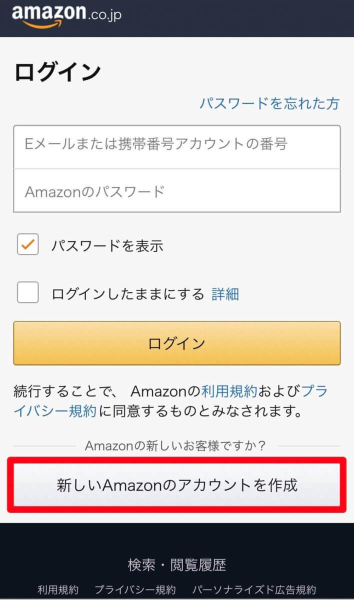 Amazon Music Unlimited登録手順②