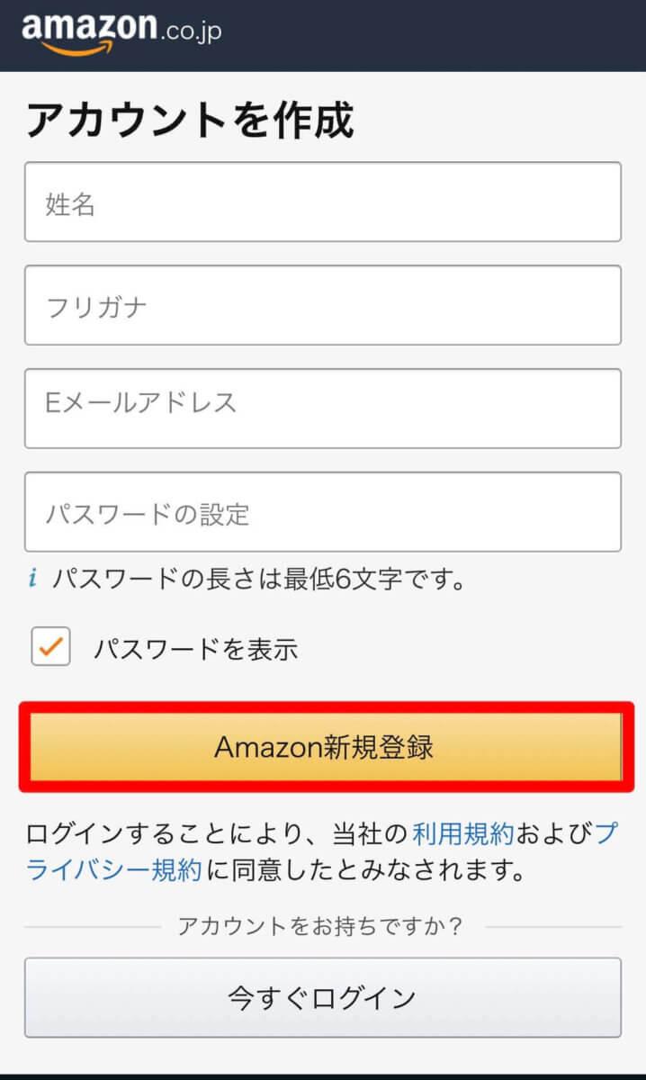 Amazon Music Unlimited登録手順③