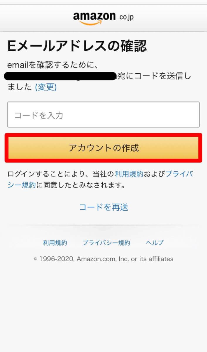 Amazon Music Unlimited登録手順④