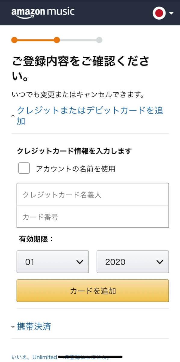 Amazon Music Unlimited登録手順⑤