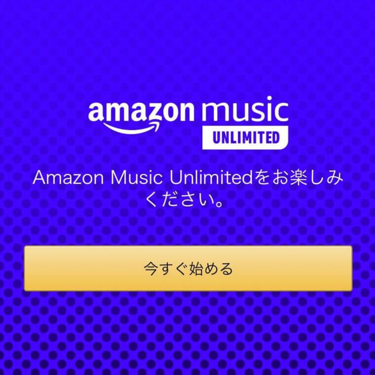 Amazon Music Unlimited登録手順⑦