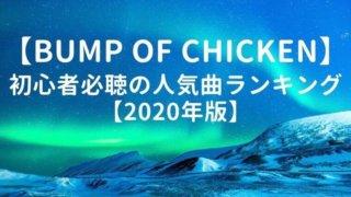 【最新】BUMP OF CHICKEN初心者必聴の人気曲ランキング【2020年版】